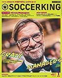 SOCCER KING (サッカーキング) 2020年 01 月号 [雑誌]