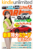 CARトップ (カートップ) 2020年 8月号 [雑誌]