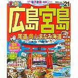 まっぷる 広島・宮島 尾道・呉・しまなみ海道'21 (マップルマガジン 中国 5)