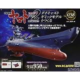 宇宙戦艦ヤマト2202をつくる(58) 2020年 3/11 号 [雑誌]