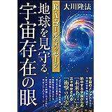 地球を見守る宇宙存在の眼 ―R・A・ゴールのメッセージ― (OR BOOKS)
