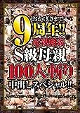 おかげさまで9周年! ! 近親相姦S級母親100人斬り中出しスペシャル! !  VENUS [DVD]