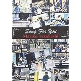 高橋真梨子 Song For You [DVD]