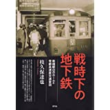 戦時下の地下鉄 新橋駅幻のホームと帝都高速度交通営団