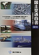 国土交通白書〈2014〉平成25年度年次報告―これからの社会インフラの維持管理・更新に向けて―時代を越えて受け継がれる社会インフラの構築
