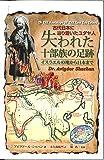 失われた十部族の足跡 イスラエルの地から日本まで -新書版-