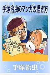 手塚治虫のマンガの描き方 Kindle版