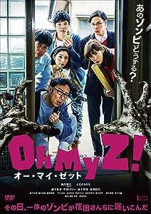 オー・マイ・ゼット! [DVD]