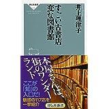 すごい古書店 変な図書館 (祥伝社新書)