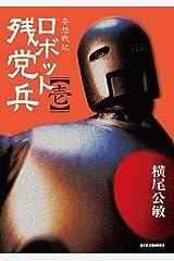 妄想戦記ロボット残党兵(1) (RYU COMICS) Kindle版