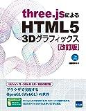 three.jsによるHTML5 3Dグラフィックス〈上〉