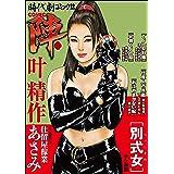 COMIC陣 Vol.21 [雑誌]