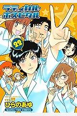 ラディカル・ホスピタル 22巻 (まんがタイムコミックス) Kindle版