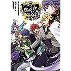 ヒプノシスマイク -Division Rap Battle- side F.P & M+: 1 (ZERO-SUMコミックス)