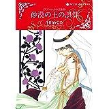 砂漠の王の誤算 (ハーレクインコミックス・キララ)