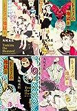 トミノの地獄 コミックス全4巻セット (ビームコミックス)