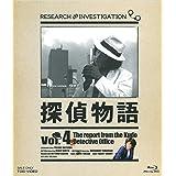 探偵物語 Blu-ray Vol.4<完>