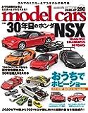 model cars (モデルカーズ) 2020年7月号 Vol.290