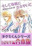【合本版】タクミくんシリーズ(1) 1・2年生編 (角川ルビー文庫)