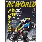 RC WORLD(ラジコンワールド) 2016年4月号 No.244