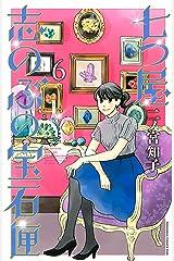 七つ屋志のぶの宝石匣(6) (Kissコミックス) Kindle版