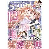 無敵恋愛S*girl 2021年4月号[雑誌]