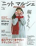 ニットマルシェvol.25 (Heart Warming Life Series)