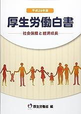 厚生労働白書〈平成29年版〉―社会保障と経済成長