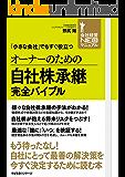 オーナーのための自社株承継完全バイブル 【会社経営NEOマニュアル】