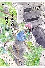 しょうあんと日々。 1 (MFC キューンシリーズ) Kindle版