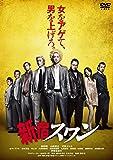 新宿スワン スペシャル・プライス [DVD]