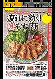 やわらか鶏むね肉の食べ方 (楽LIFEシリーズ)