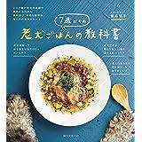 7歳からの老犬ごはんの教科書:シニア期の愛犬の体調や病気に合わせた食材選び、手軽な調理法、与え方の基本がわかる