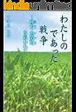 わたしのであった戦争 ─樺太(カラフト)・恵須取(エストル)を追われて─