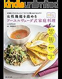 三栄ムック 女性機能を高めるアーユルヴェーダ式家庭料理