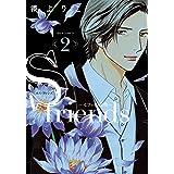 S-friends~セフレの品格~(2) (ジュールコミックス)