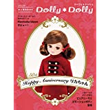 Dolly*Dolly vol.36 (お人形BOOK)