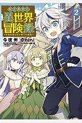 転生貴族の異世界冒険録 2巻 (マッグガーデンコミックスBeat'sシリーズ) Kindle版
