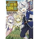 転生貴族の異世界冒険録 2巻 (マッグガーデンコミックスBeat'sシリーズ)
