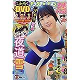 ヤングチャンピオン烈 2021年 8/30 号 [雑誌]: Young champion 増刊