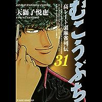 むこうぶち 高レート裏麻雀列伝 (31) (近代麻雀コミックス)