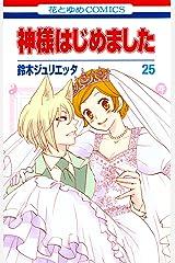 神様はじめました 25 (花とゆめコミックス) Kindle版