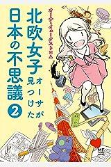 北欧女子オーサが見つけた日本の不思議2 (コミックエッセイ) Kindle版