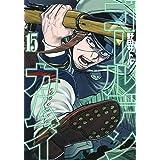 ゴールデンカムイ 15 (ヤングジャンプコミックス)