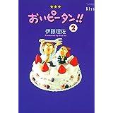 おいピータン!!(2) (Kissコミックス)