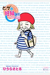 ヒゲの妊婦(43) (Kissコミックス) Kindle版