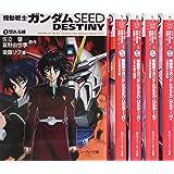 機動戦士ガンダムSEED Destiny 文庫 1-5巻セット (角川スニーカー文庫)