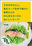 3000日以上、毎日スープを作り続けた有賀さんのがんばらないのにおいしいスープ