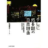 テレビ成長期の日本映画―メディア間交渉のなかのドラマ―