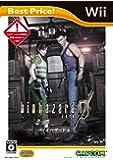 バイオハザード0 Best Price! - Wii